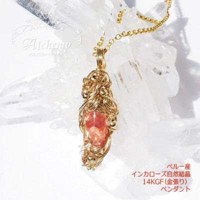 ペルー産 高品質インカローズ結晶(原石)14KGF ペンダント 2