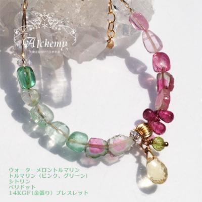 *ハトホル女神の豊穣のブレスレット 2  ウォーターメロン トルマリン&ヒマラヤ水晶&シトリン 14KGF
