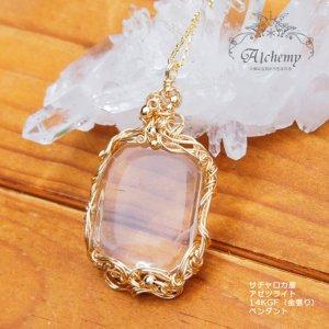 サチャロカ産 アゼツライト(水晶) (証明書付き) 14KGF(金張り)ペンダント