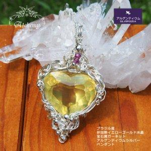 ブラジル産 非加熱 天然色イエローゴールドクオーツ(天然水晶) 宝石質ガーネット&水晶