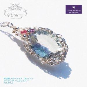宝石質フローライト(3色)シルバーペンダント