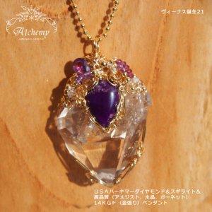 ヴィーナス誕生21 USA NY産 ハーキマーダイヤモンド & スギライト 14KGF(金張り)ペンダント