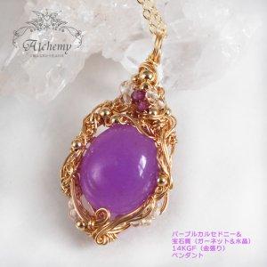 天然色パープルカルセドニー 宝石質(ガーネット&水晶) 14KGF(金張り) ペンダント