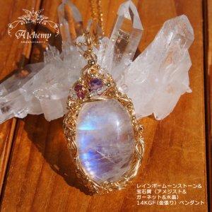 レインボームーンストーン&宝石質(アメジスト&水晶&ガーネット) 14KGF(金張り)ペンダント