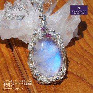 高品質レインボームーンストーン 宝石質(アメジスト&ガーネット&水晶) シルバーペンダント