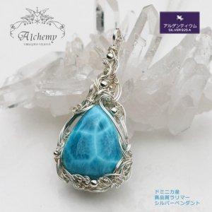 高品質ラリマー&宝石質(トパーズ) シルバーペンダント