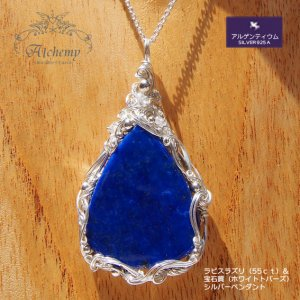 ラピスラズリ(トリートメント無し)55ct &宝石質(ホワイトトパーズ)  シルバーペンダント