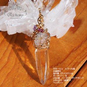 ガネーシュヒマール産 水晶&宝石質(アメジスト&ガーネット) 14KGF(金張り) ペンダント
