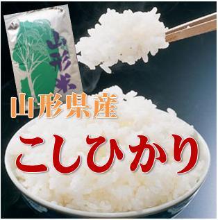 【精米・送料無料】30年山形県産コシヒカリ 1等 玄米 30kg