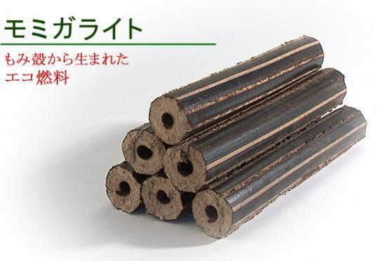 モミガライト(もみ殻から生まれたエコ燃料)約30kg入り