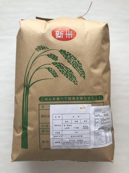 新米【送料無料】29年山形県産つや姫 玄米 10kg
