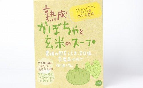熟成かぼちゃと玄米のスープ