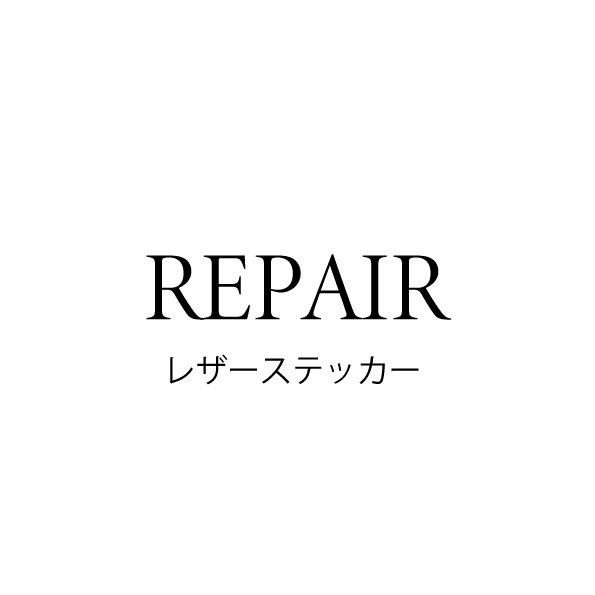 レザーステッカー【リペアサービス】