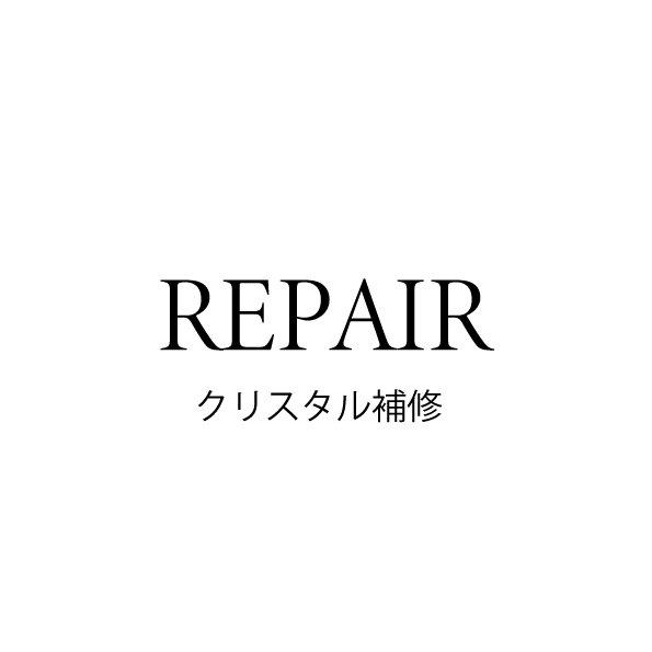 ストーン取れ【リペアサービス】