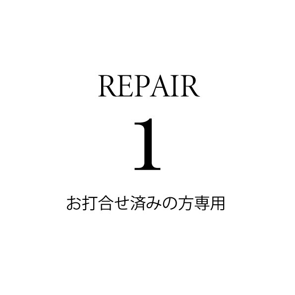 専用ページストーン取れ【リペアサービス】