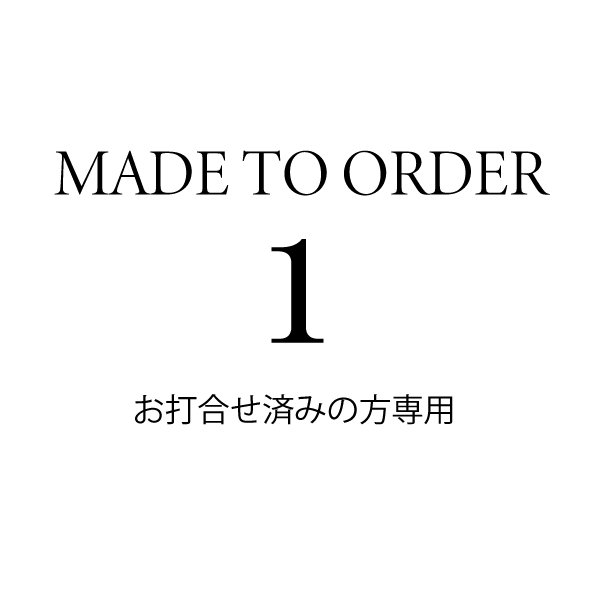 MADE TO ORDER【オーダー専用】