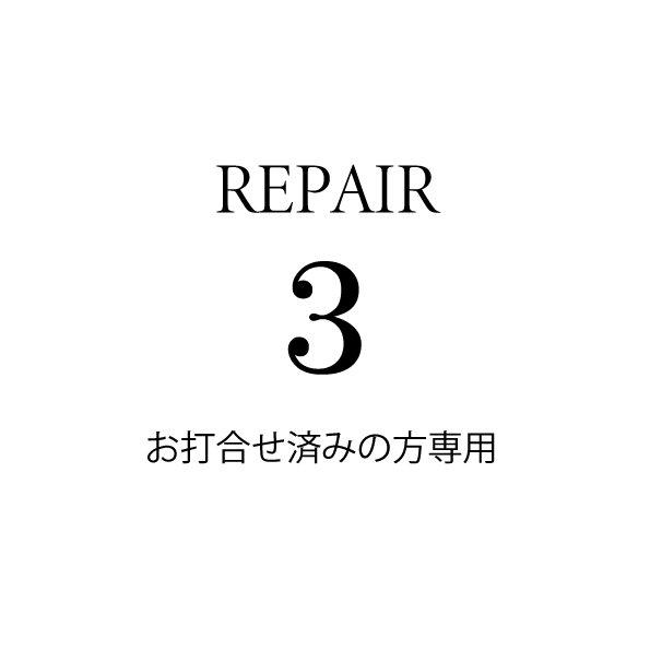 ステッカー【リペアサービス】