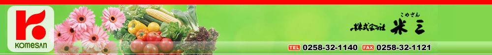 株式会社米三(コメサン) 種苗・園芸資材・花・長岡野菜 お取り寄せショップ|新潟県長岡市