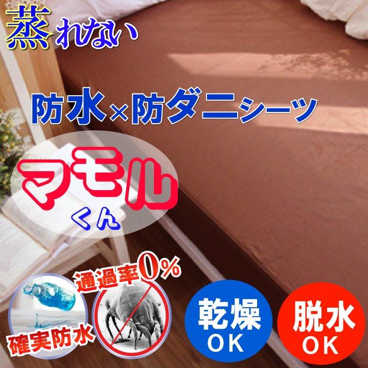 【防水防ダニW効果】蒸れないさらっと防水シーツ (モカブラウン シングル)100x200×28cm