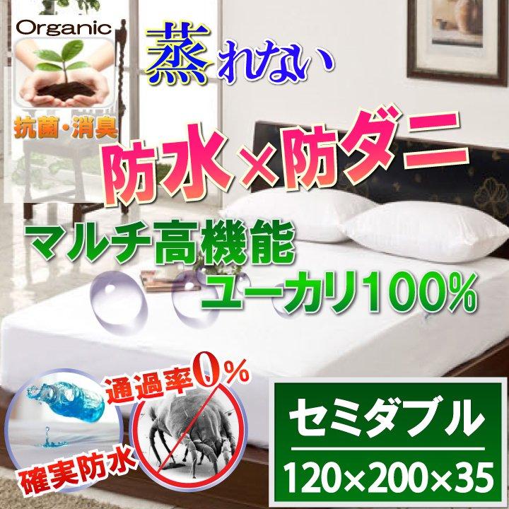 【防水防ダニW効果】蒸れない オーガニック ユーカリ100% 防水ボックスシーツ(セミダブル 120x200×35cm)