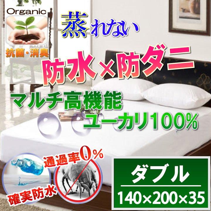 【防水防ダニW効果】蒸れない オーガニック ユーカリ100% 防水ボックスシーツ(ダブル 140x200×35cm)