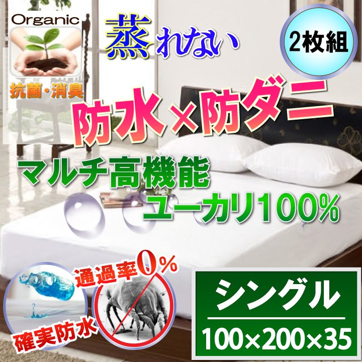 【防水防ダニW効果】【2枚組】蒸れない オーガニック ユーカリ100% 防水ボックスシーツ(シングル 100x200×35c…