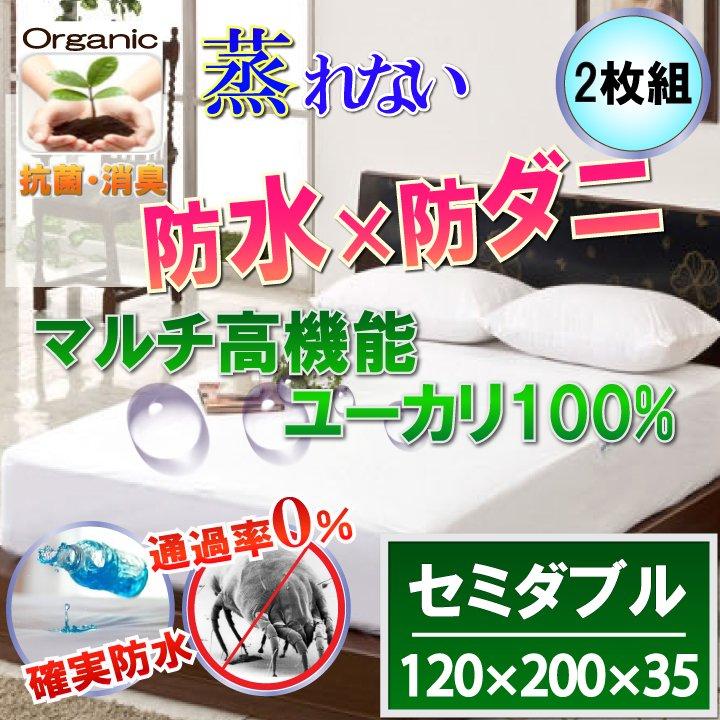 【防水防ダニW効果】【2枚組】蒸れない オーガニック ユーカリ100% 防水ボックスシーツ(セミダブル 120x200×35c…