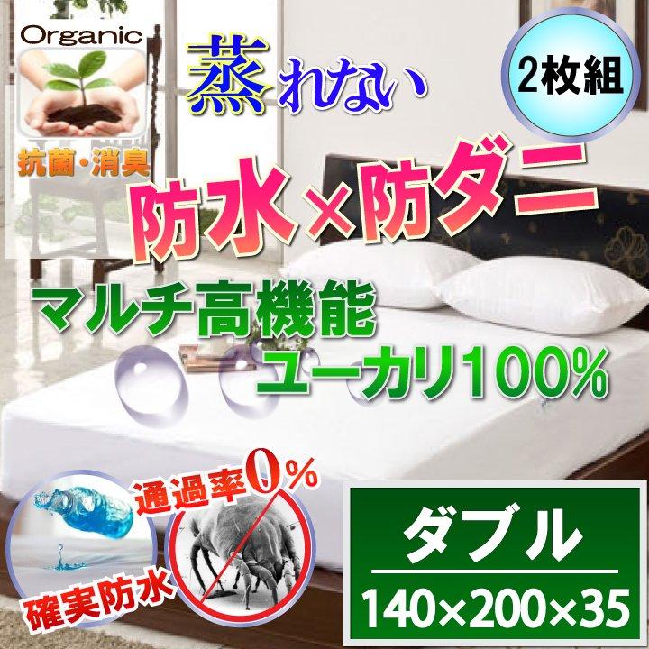 【防水防ダニW効果】【2枚組】蒸れない オーガニック ユーカリ100% 防水ボックスシーツ(ダブル 140x200×35c…