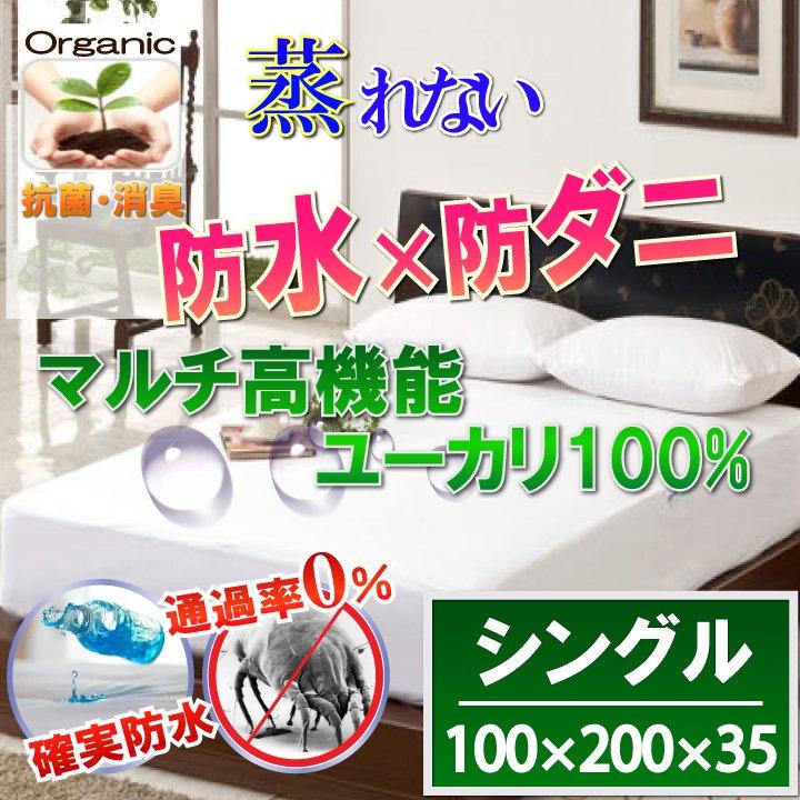 【防水防ダニW効果】蒸れない オーガニック ユーカリ100% 防水ボックスシーツ(シングル 100x200×35cm)