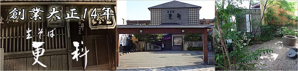 生そば・中華そばの更科 【松阪市】   公式ページ