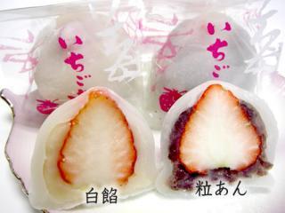 苺大福 (白餡)