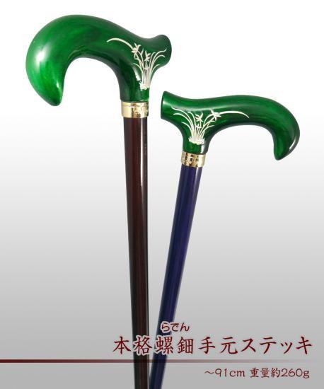 【特選杖】本格螺鈿手元木製ステッキ