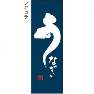 うなぎ のぼり旗 - 【のぼり屋+...