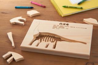 「わくわく」 恐竜化石パズル 丹波竜