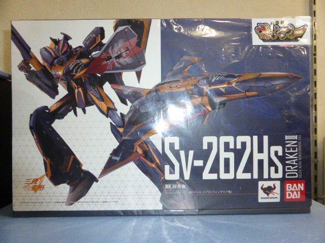 【店頭併売】DX超合金 Sv-262Hs ドラケンⅢ
