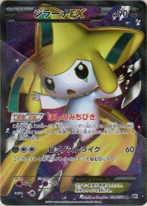 ジラーチEX【BW9:メガロキャノン 079/076】(SR 鋼)