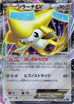 ジラーチEX【BW9:メガロキャノン 051/076】(R 鋼)