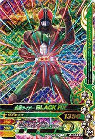 仮面ライダーBLACK RX【4-044】(SR)