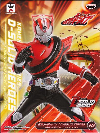 【クリックで詳細表示】≪バンプレスト≫ 仮面ライダーシリーズ D-SOLID HEROES 仮面ライダードライブ タイプスピード