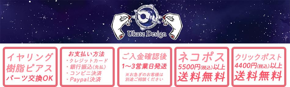 Ukatz Design (ユーカッツデザイン) - 宇宙や生き物モチーフの個性派ハンドメイドアクセサリー