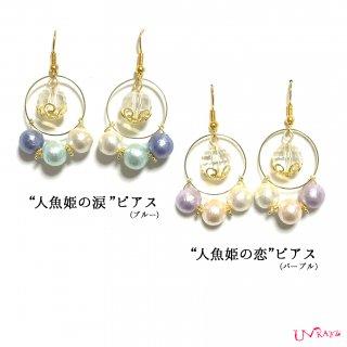 Ukatz 「人魚姫」ピアス(2種)