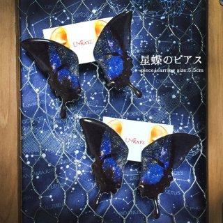星蝶の羽根ピアス/イヤリング
