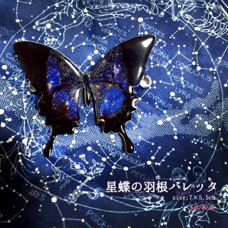 Ukatz NO.432  星蝶の羽根バレッタ