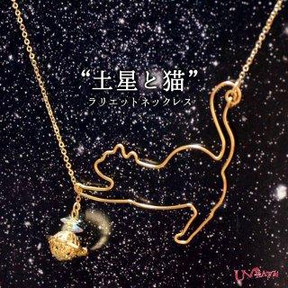 """""""土星と猫""""ラリエットネックレス"""