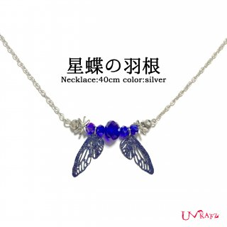 "Ukatz NO.493 ""星蝶の羽根""ネックレス"