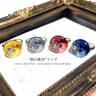 """""""隕石衝突""""リング(4種)"""
