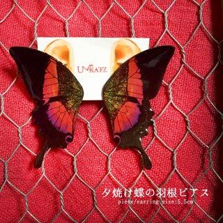 夕焼け蝶の羽根ピアス/イヤリング