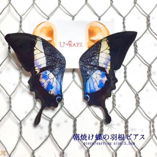 Ukatz NO.431-3 朝焼け蝶の羽根ピアス