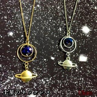 【OUTLET】土星ネックレス(ゴールド×シルバー)