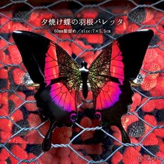 Ukatz NO.432-2  夕焼け蝶の羽根バレッタ